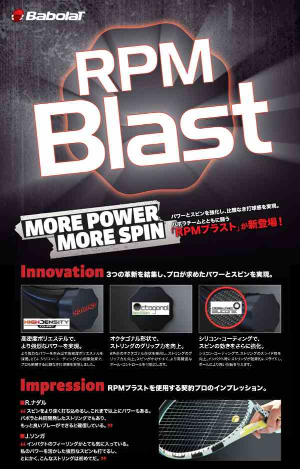 (バボラ) 硬式テニスストリング 「あす楽対応」 『即日出荷』 「RPM Blast 120/125/130(RPMブラスト) 200mロール BA243101」 BabolaT (ガット)