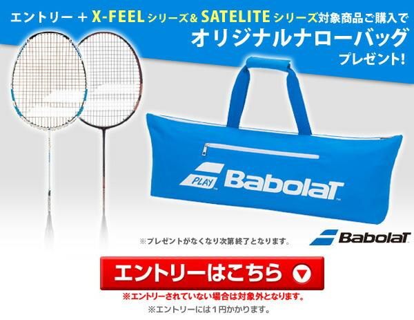 「X-FEEL ESSENTIAL(エックスフィール・エッセンシャル) BBF602233」 バドミントンラケット Babolat 「バッグプレゼント対象」 (バボラ) 【KPI】