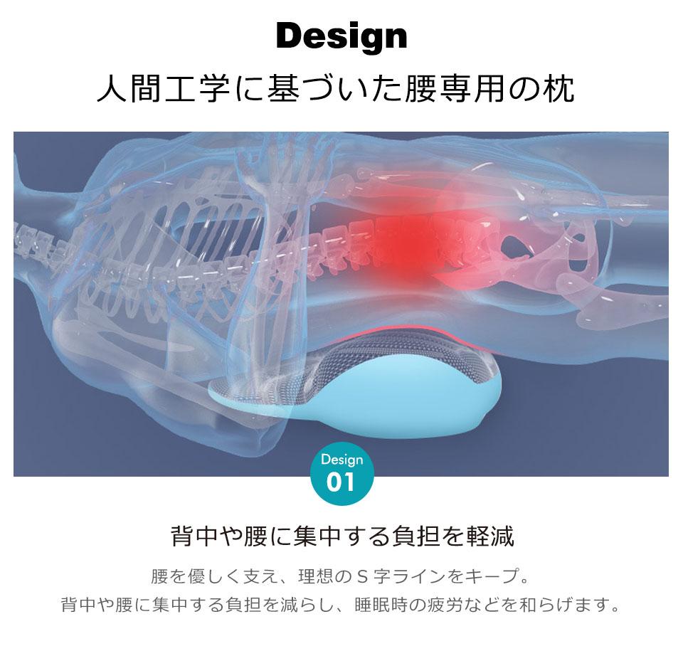腰まくら 腰痛 腰枕 腰痛対策 腰マクラ 腰痛グッズ 快眠グッズ 骨盤サポート 安眠サポート