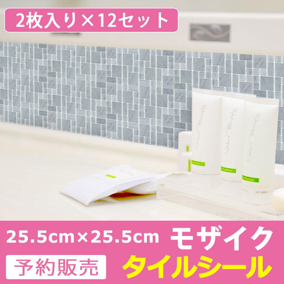 モザイクタイルシール 2枚入 12セット キッチンリフォームシート