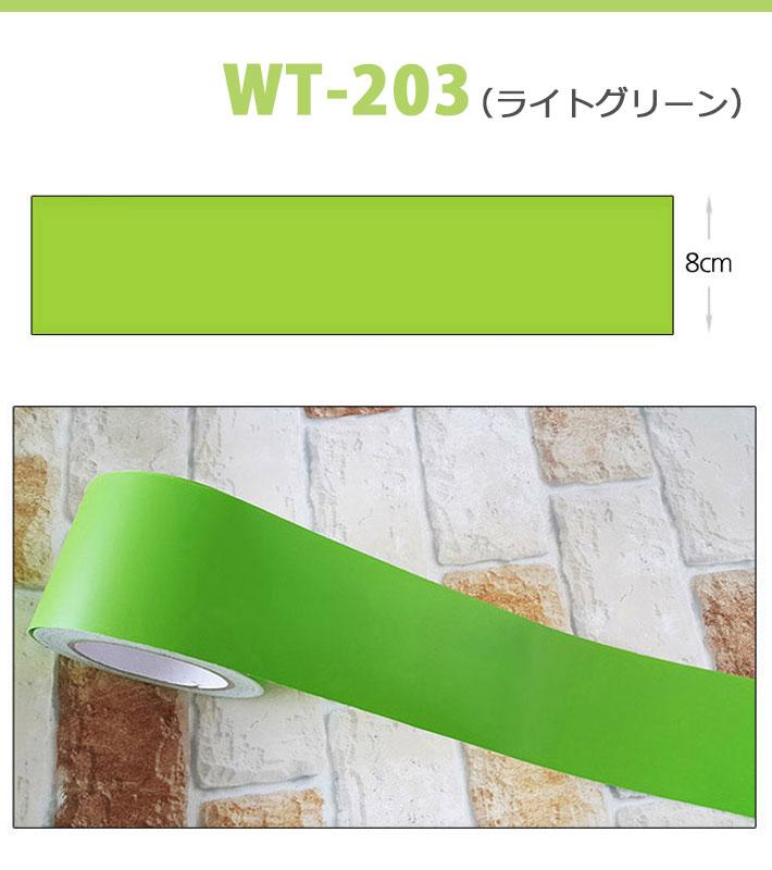 マスキングテープ 無地 幅広 壁紙 シール