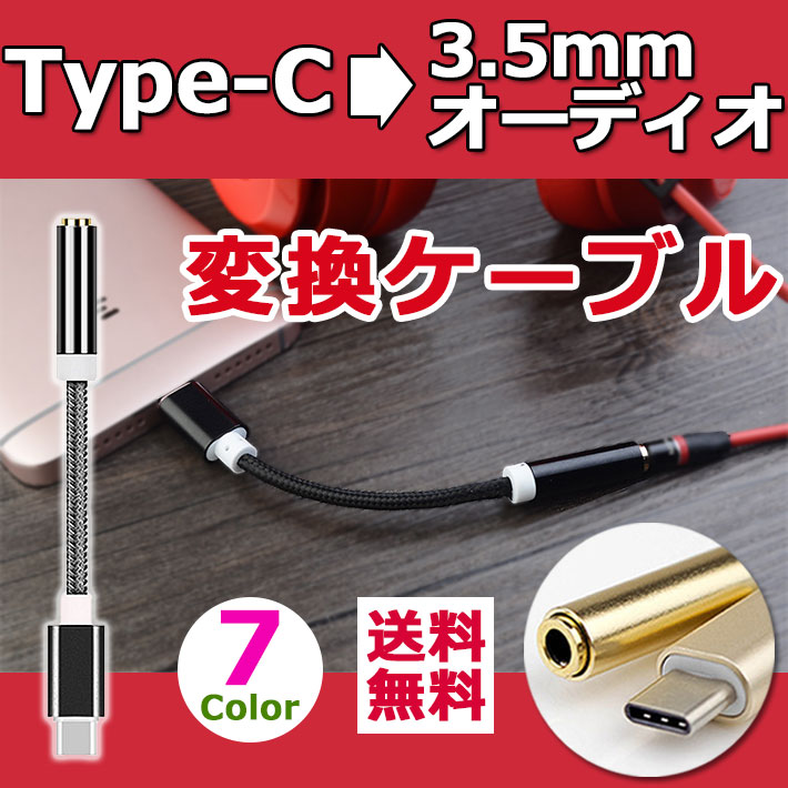 Type-C イヤホン端子 変換ケーブル