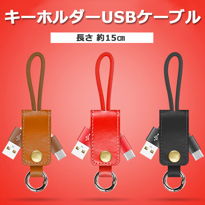 Android micro-USB