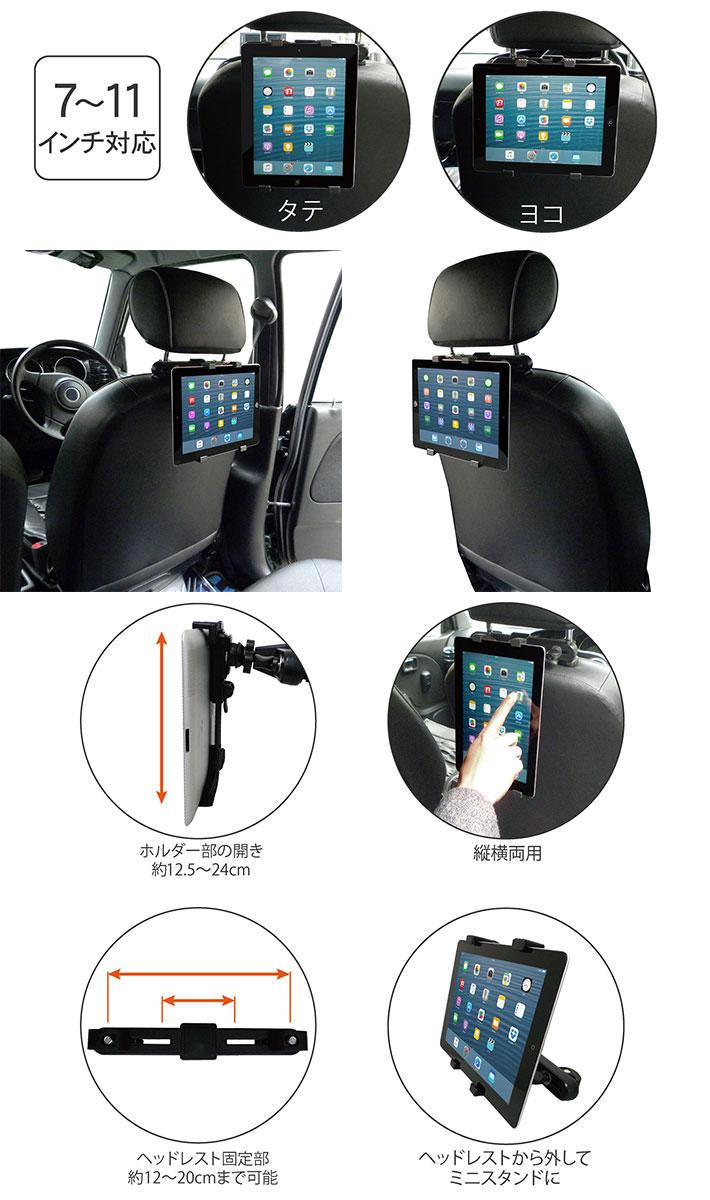 後部座席用 タブレット車載ホルダー