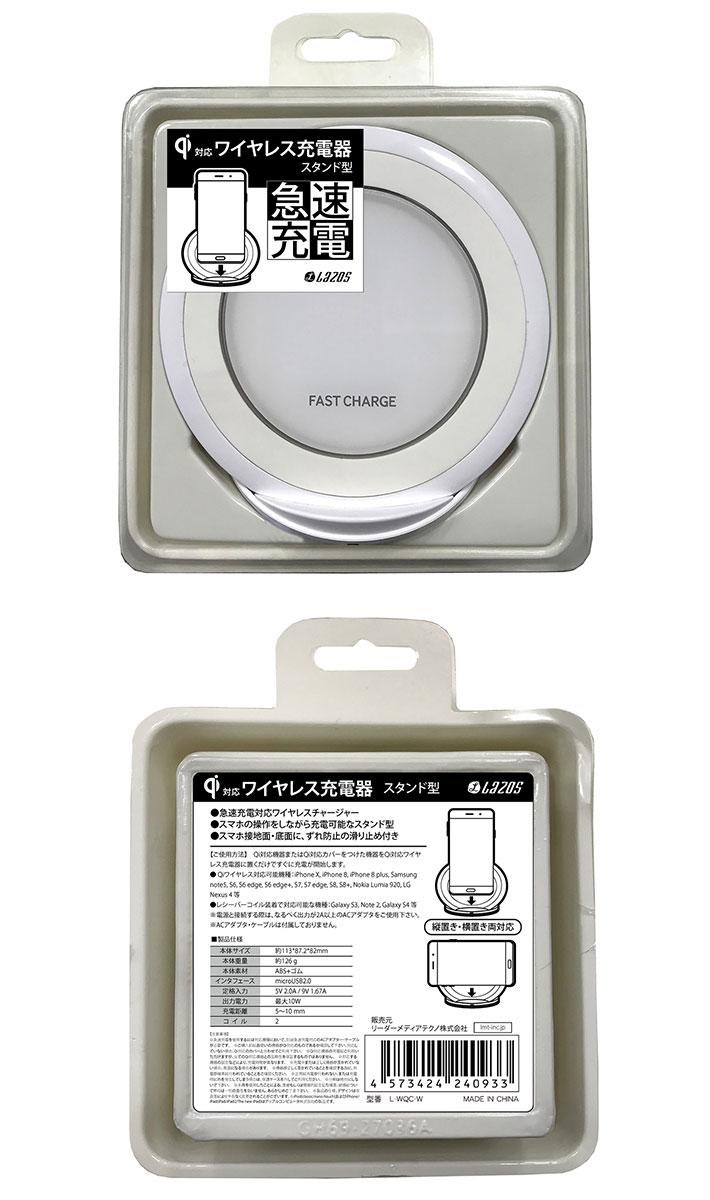 Qi対応 ワイヤレス充電器 スタンド型