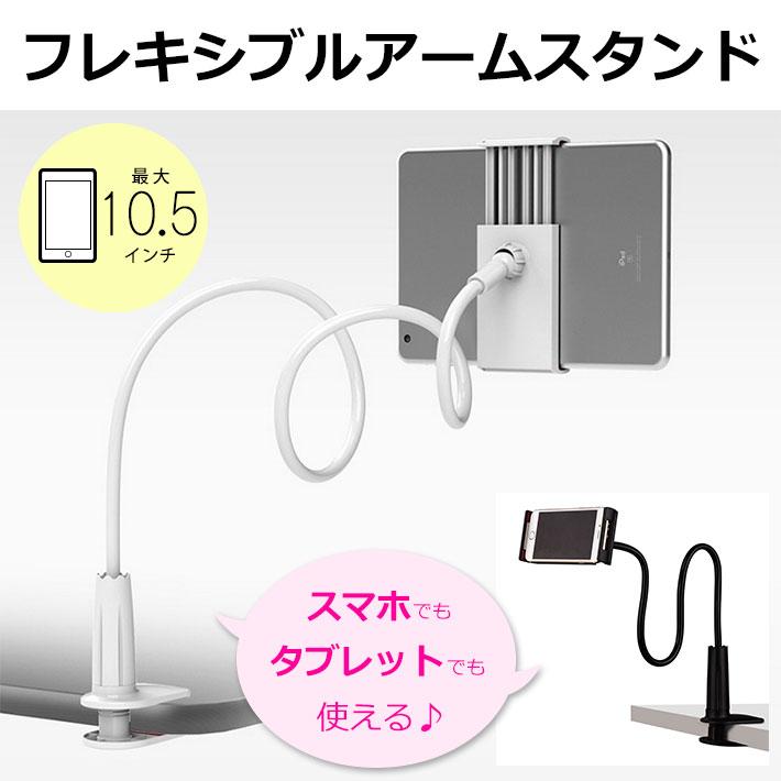 スマホスタンド フレキシブル アームスタンド iPhone android