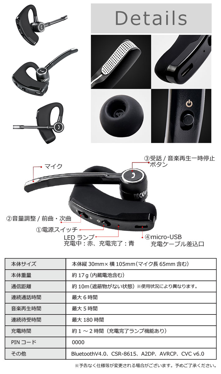 Bluetooth4.0 イヤホン スマホ iPhone スマートフォン ハンズフリー Android 音楽 通話 ワイヤレス 通勤