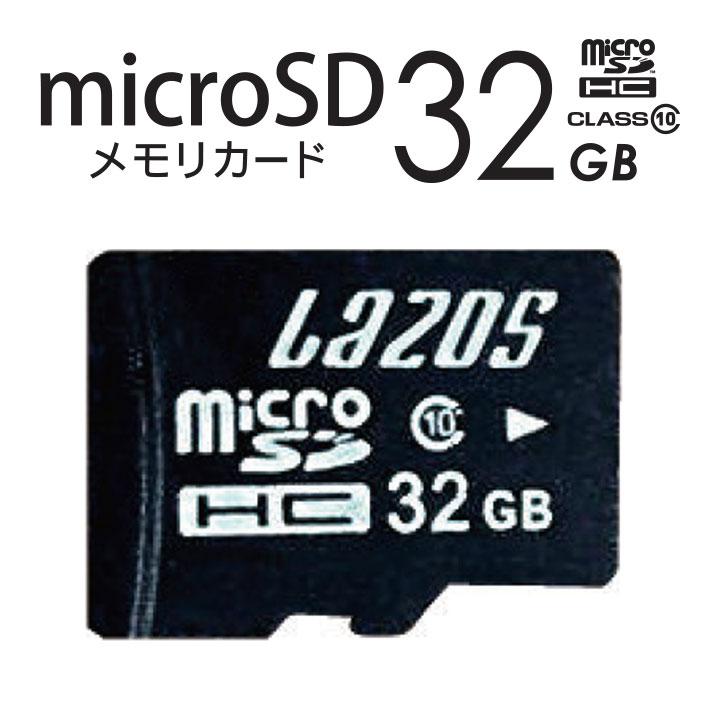 microSDHC 32GB バルク品 マイクロSD SDHC class10