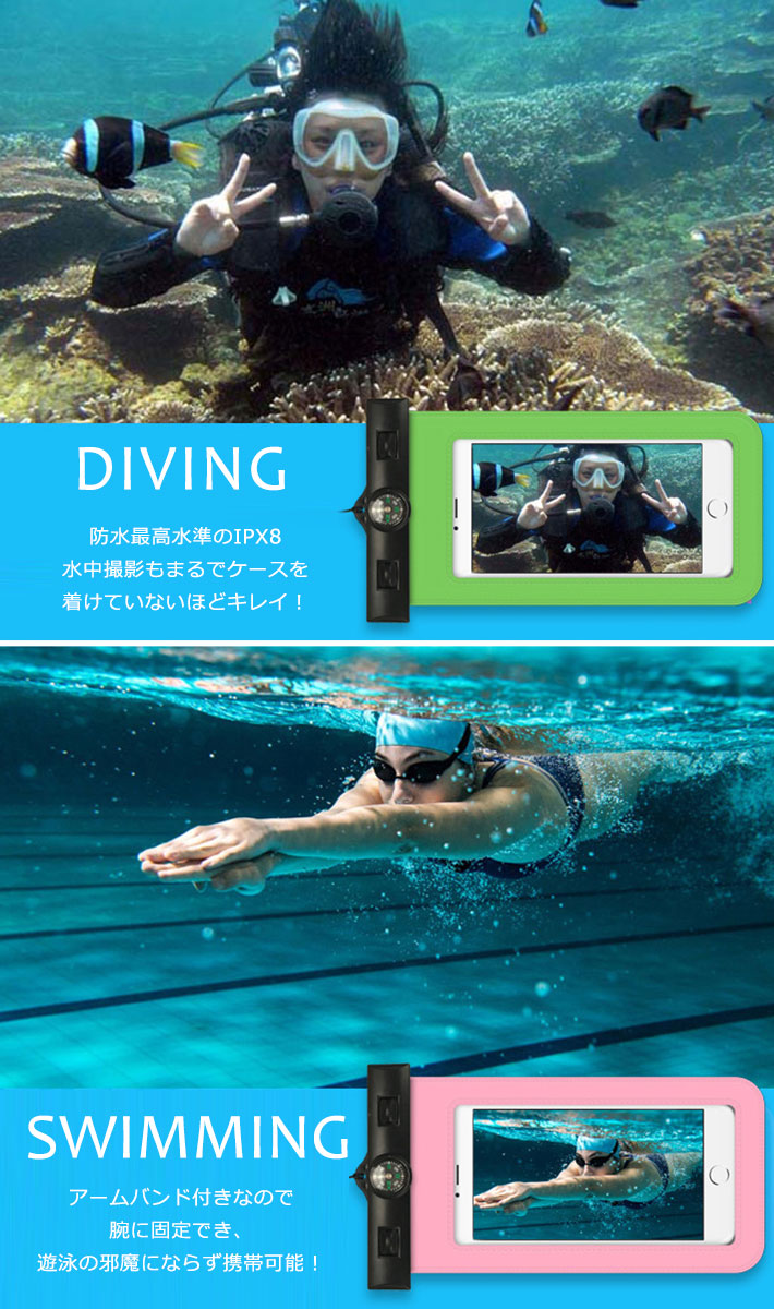 スマホ 防水ケース iPhone スキー場 海 プール