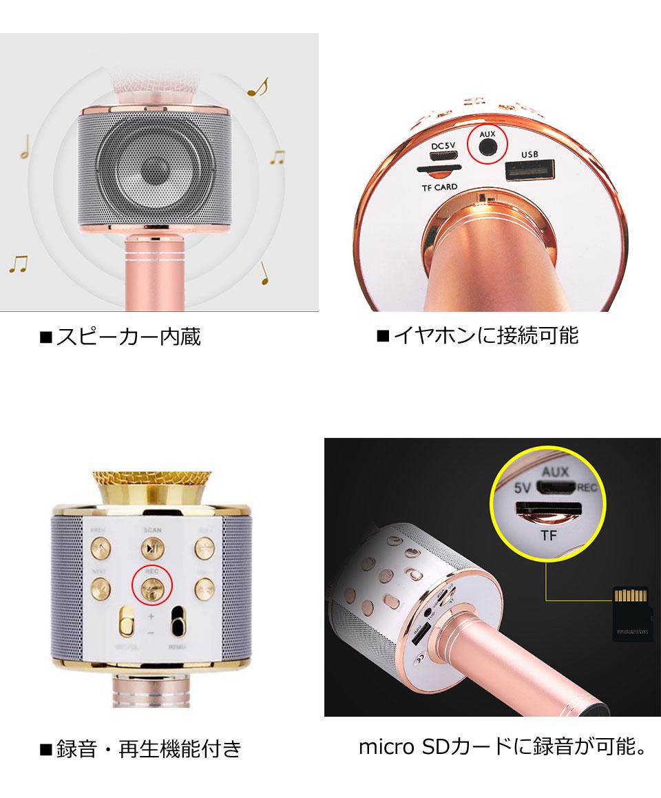 ワイヤレスカラオケマイク スピーカー内蔵 Bluetooth