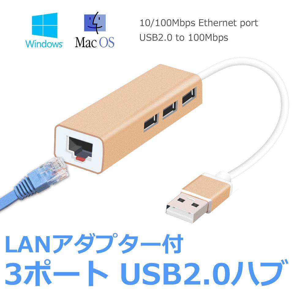 『USB』:USB2.0×3(LAN付)ハブはこちら