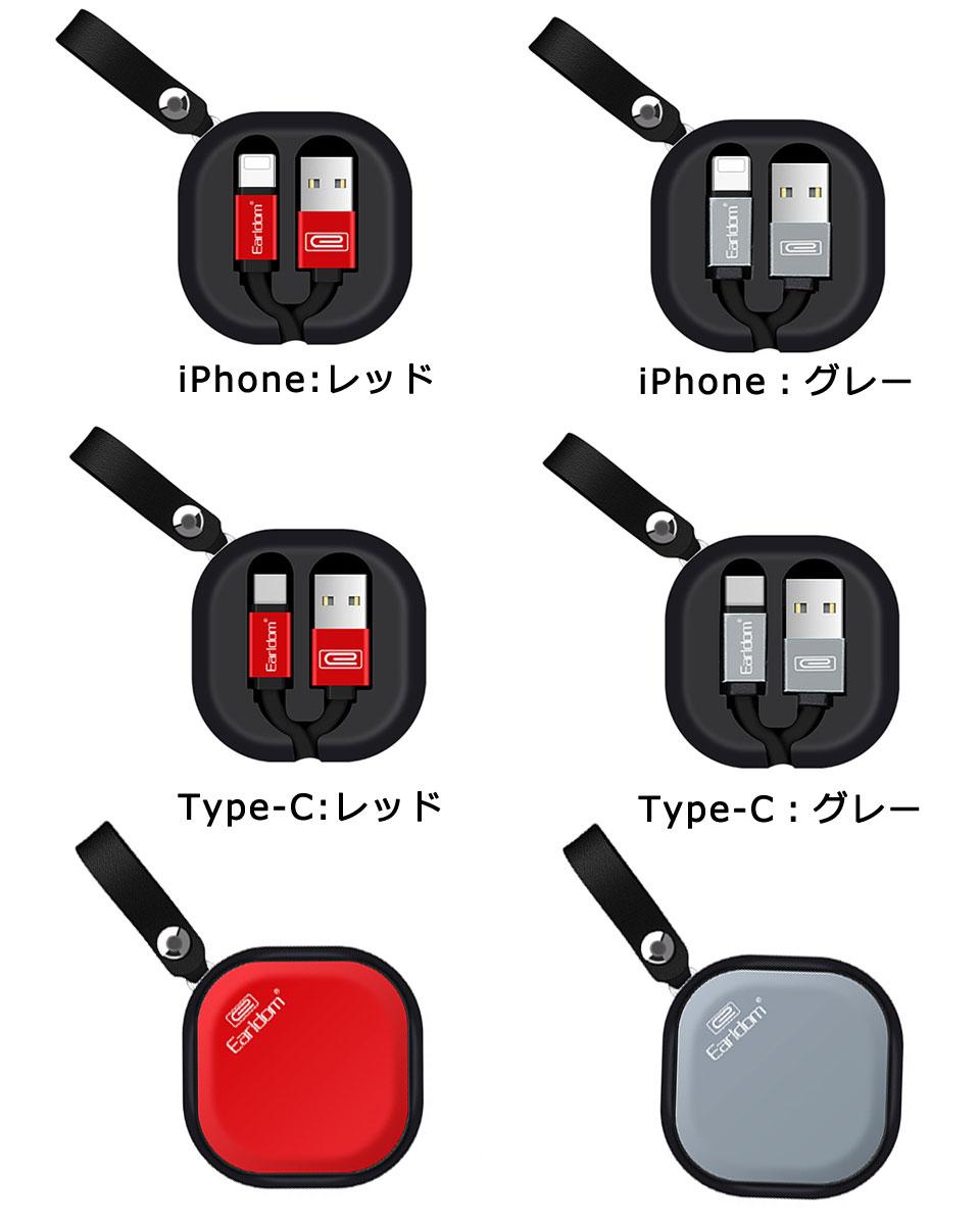 USB充電ケーブル iPhone 充電 ケーブル 巻き取り式