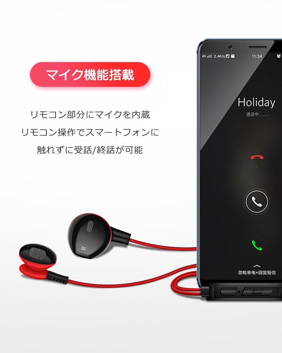 イヤホン マイク スマホ iPhone インナーイヤー型 通話可