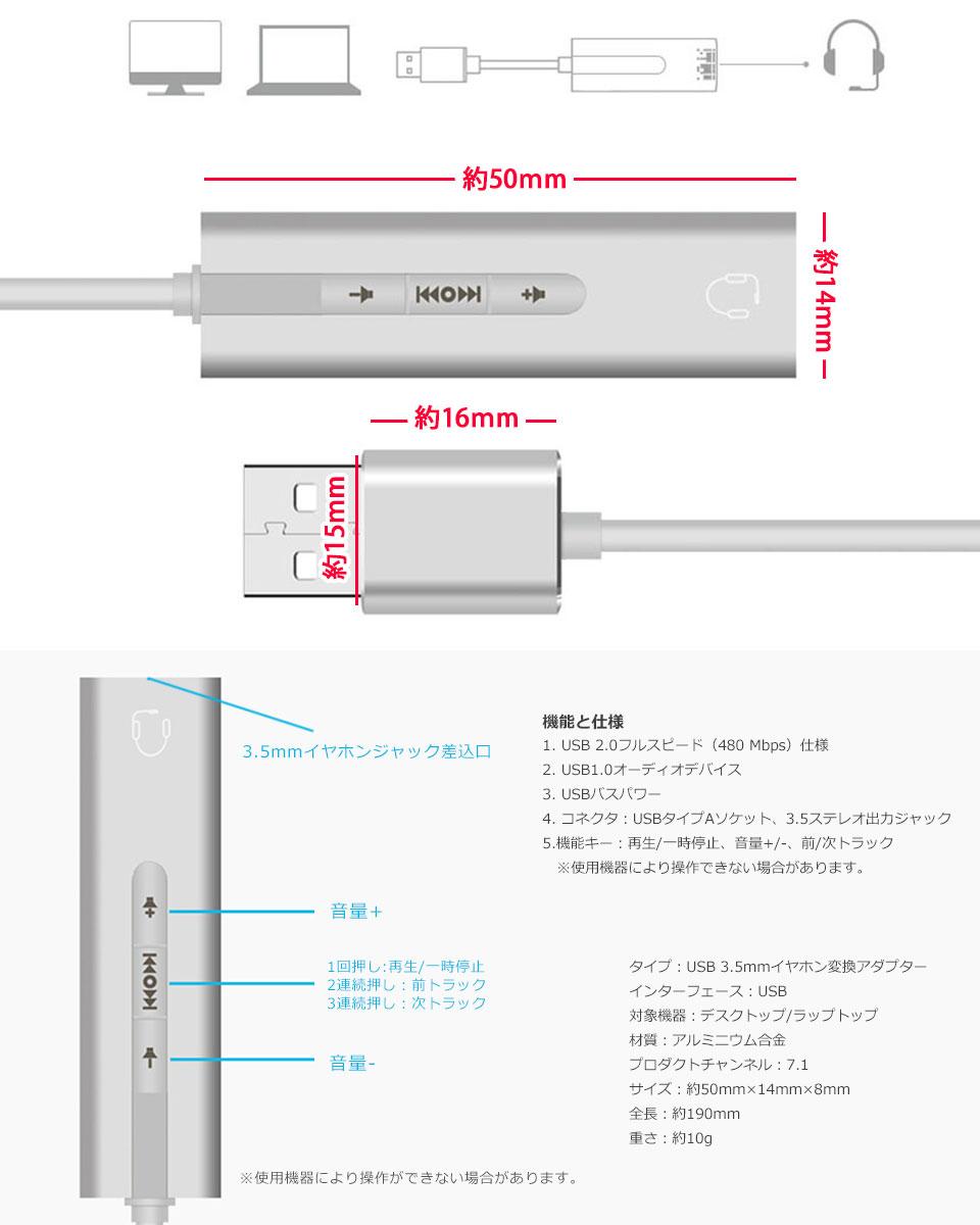 オーディオ変換 ケーブル イヤホン USB 3.5mm