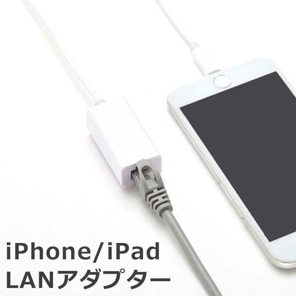 iPhone LAN変換アダプターはこちら