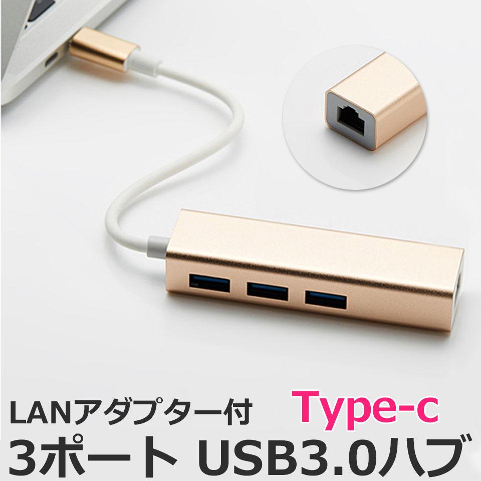 『Type-C』: USB3.0×3(LAN付)ハブはこちら