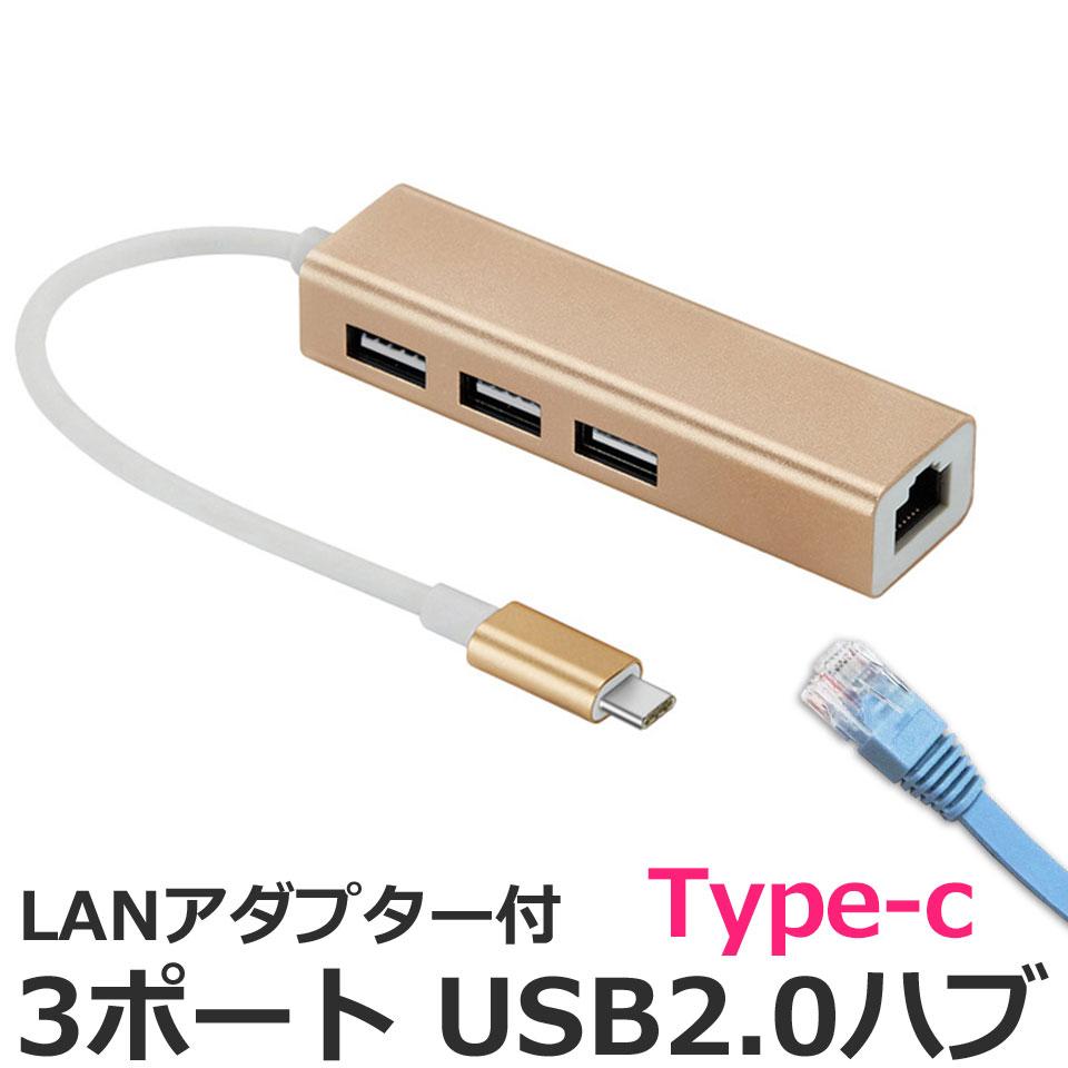 『Type-C』: USB2.0×3(LAN付)ハブはこちら