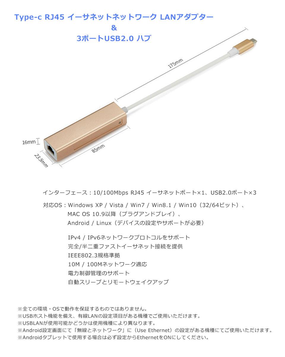USBハブ 3ポート LANアダプター RJ45