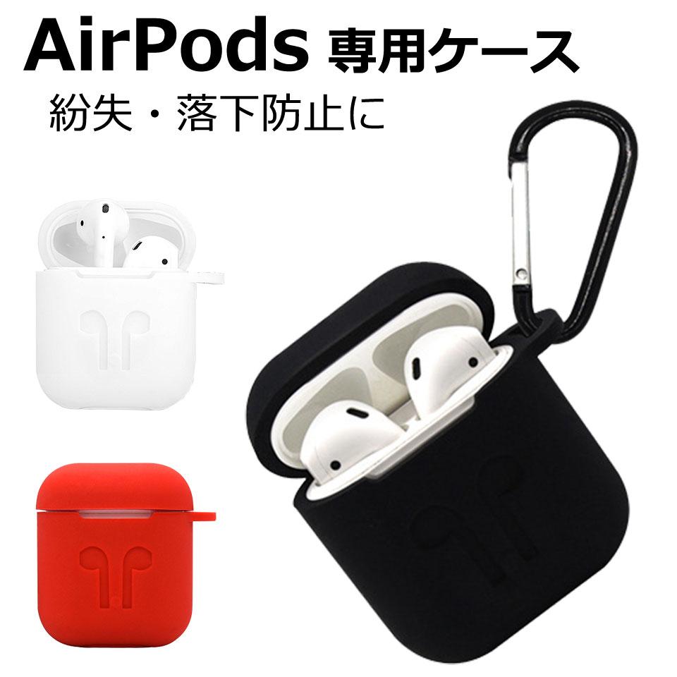 AirPodsシリコンケース単体