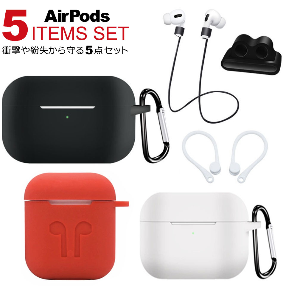 AirPodsシリコンケース 5点セット
