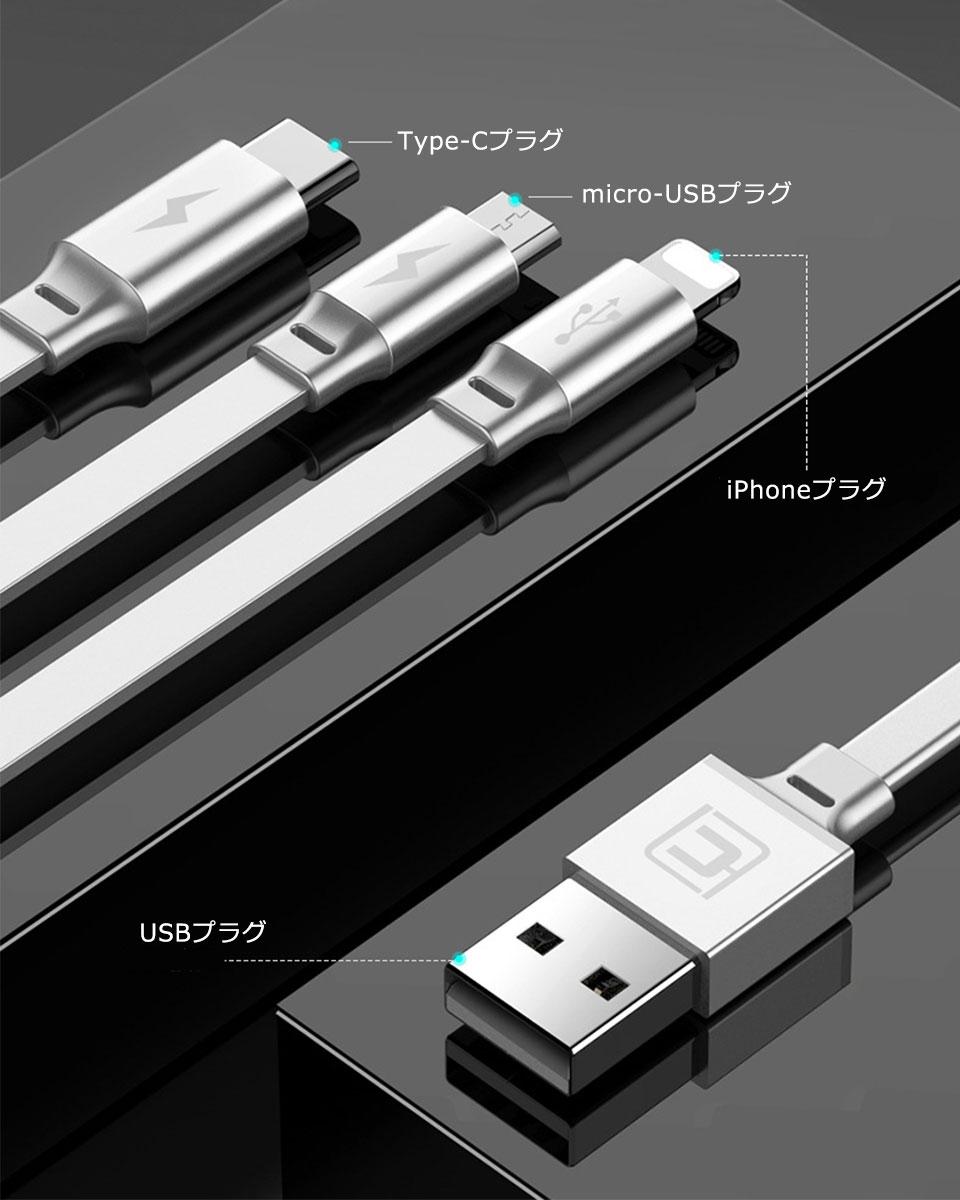 充電ケーブル iPhone Android microUSB Type-C 巻き取り式