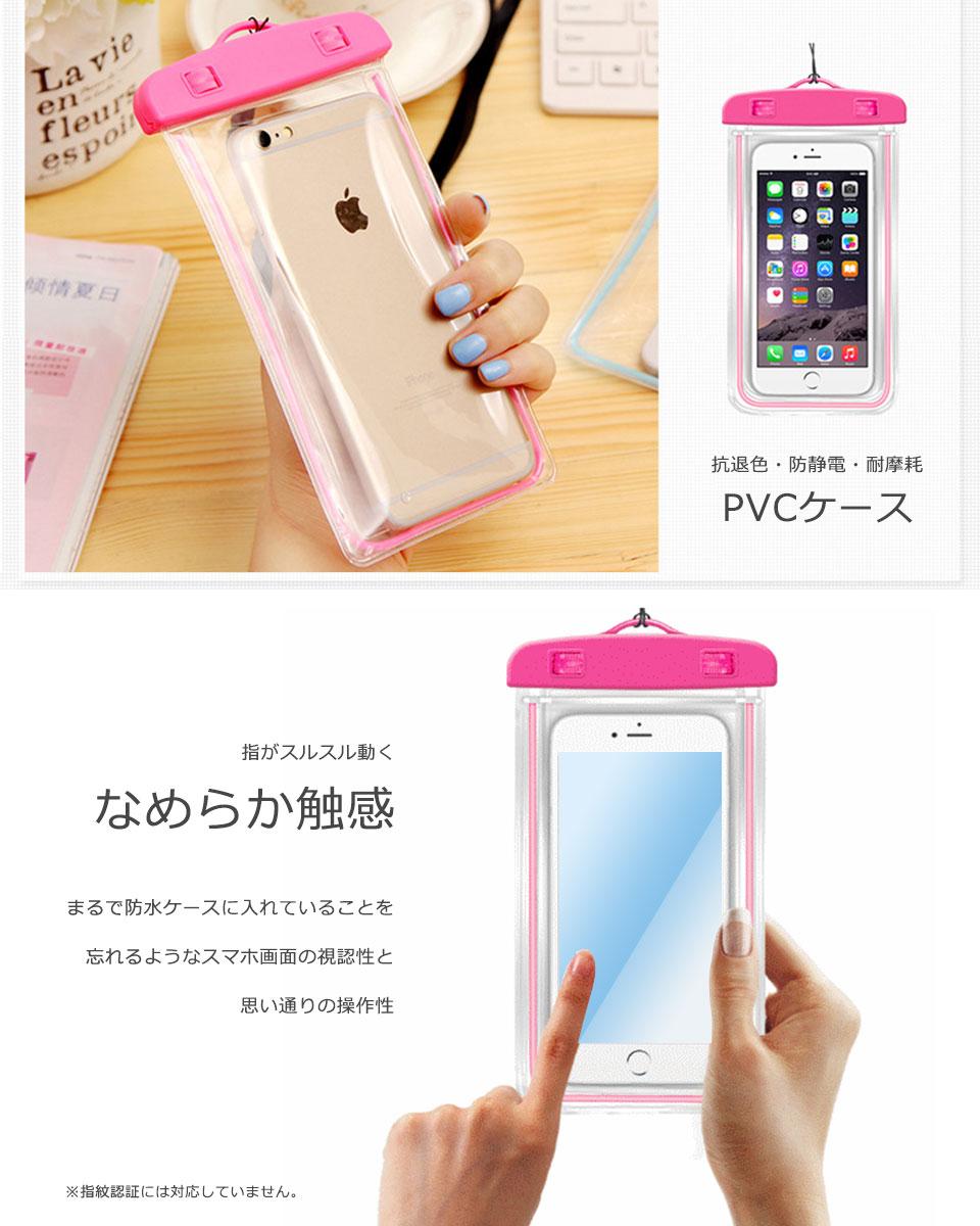 iPhone スマートフォン 防水ケース