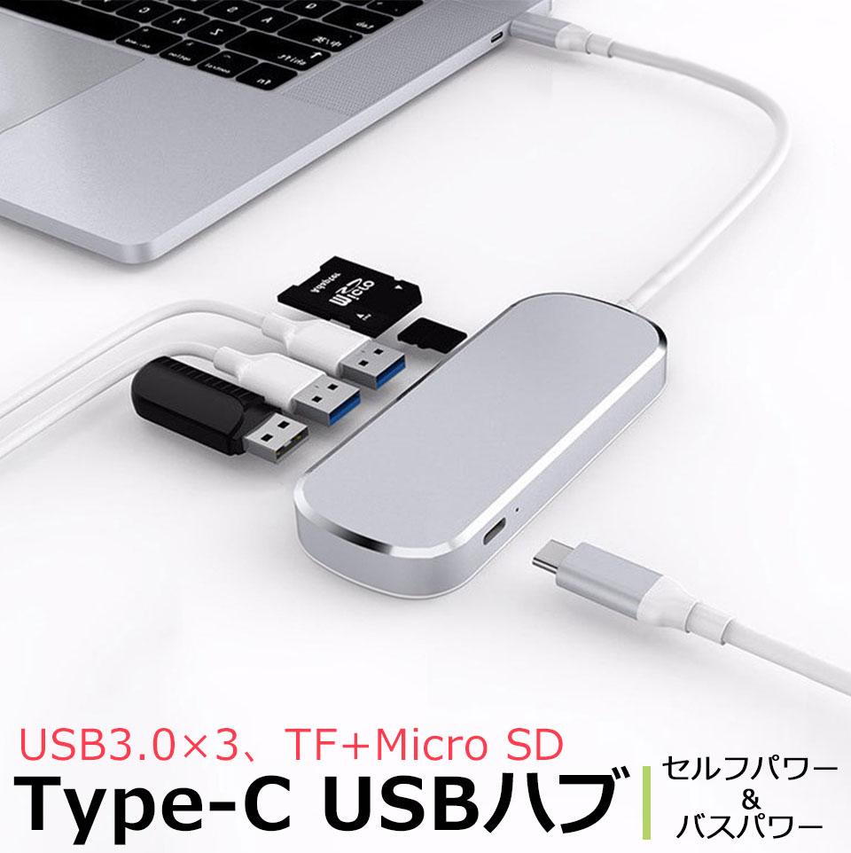 USBハブ 3ポート SDカード MicroSD カードリーダー
