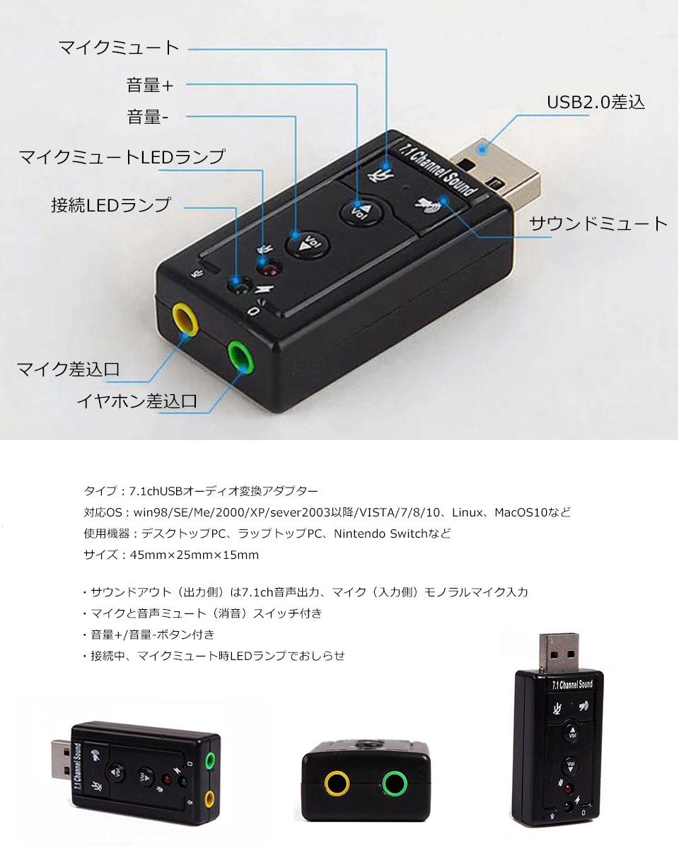 USB サウンドアダプター 7.1ch 変換アダプター