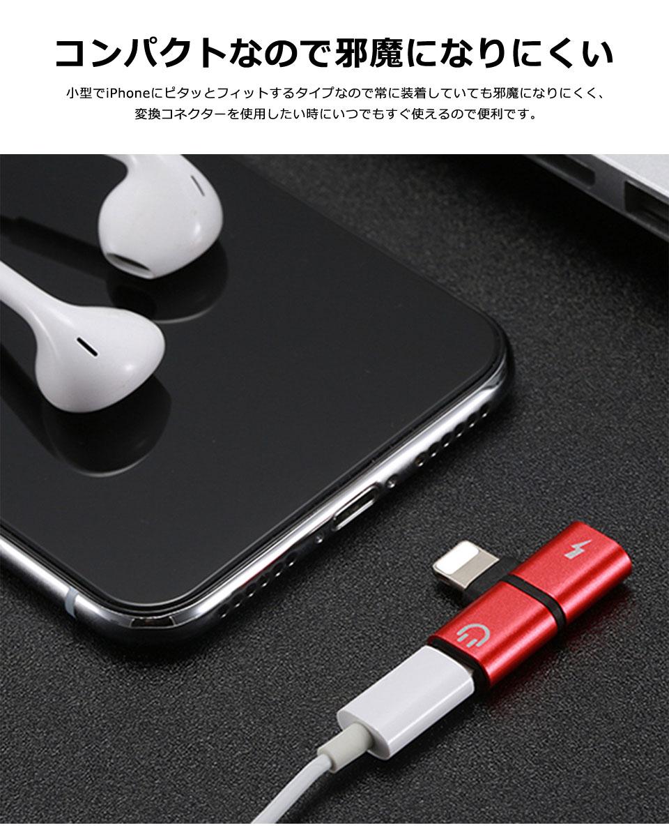 iPhone 変換アダプター イヤホンジャック 変換アダプタ