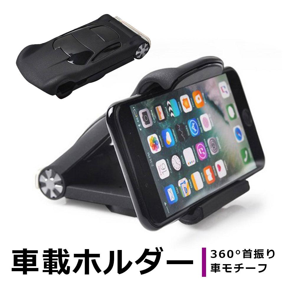 車載ホルダー スマホ iPhone スマホホルダー Android