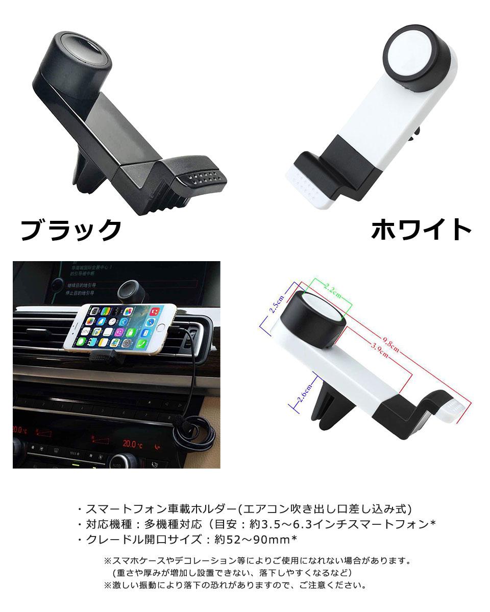 車載ホルダー エアコン吹き出し口 スマホ iPhone スマホホルダー