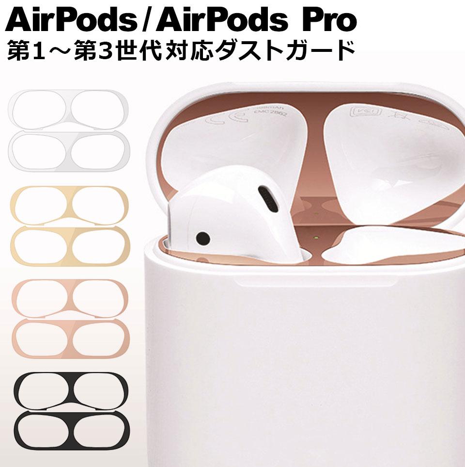 AirPods AirPods2 アクセサリー 防塵