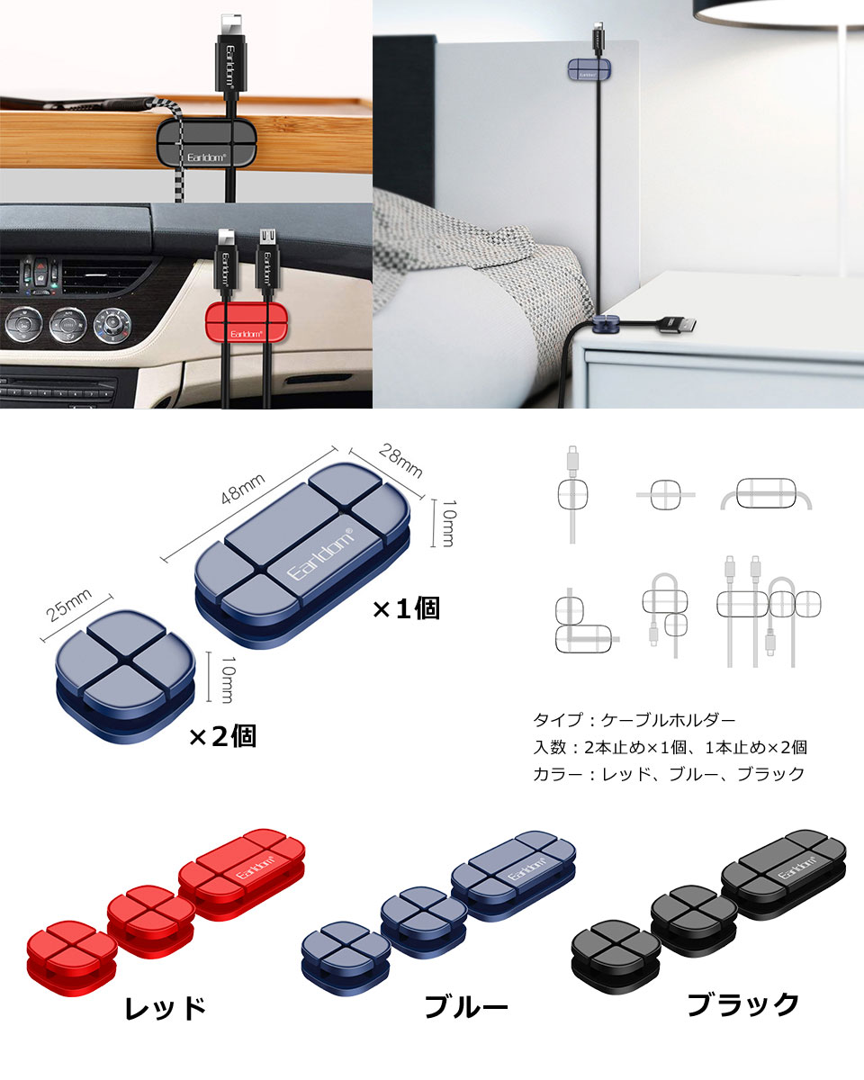 ケーブルホルダー シリコン シール貼り付けタイプ