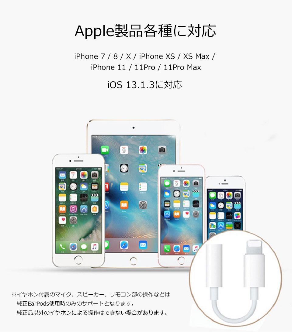 iPhone 変換ケーブル イヤホンジャック 変換アダプタ
