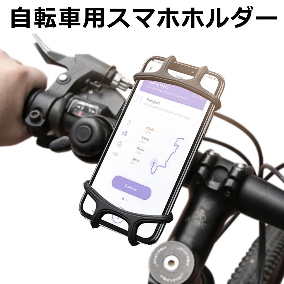 スマホホルダー 自転車 バイクタイ biketie