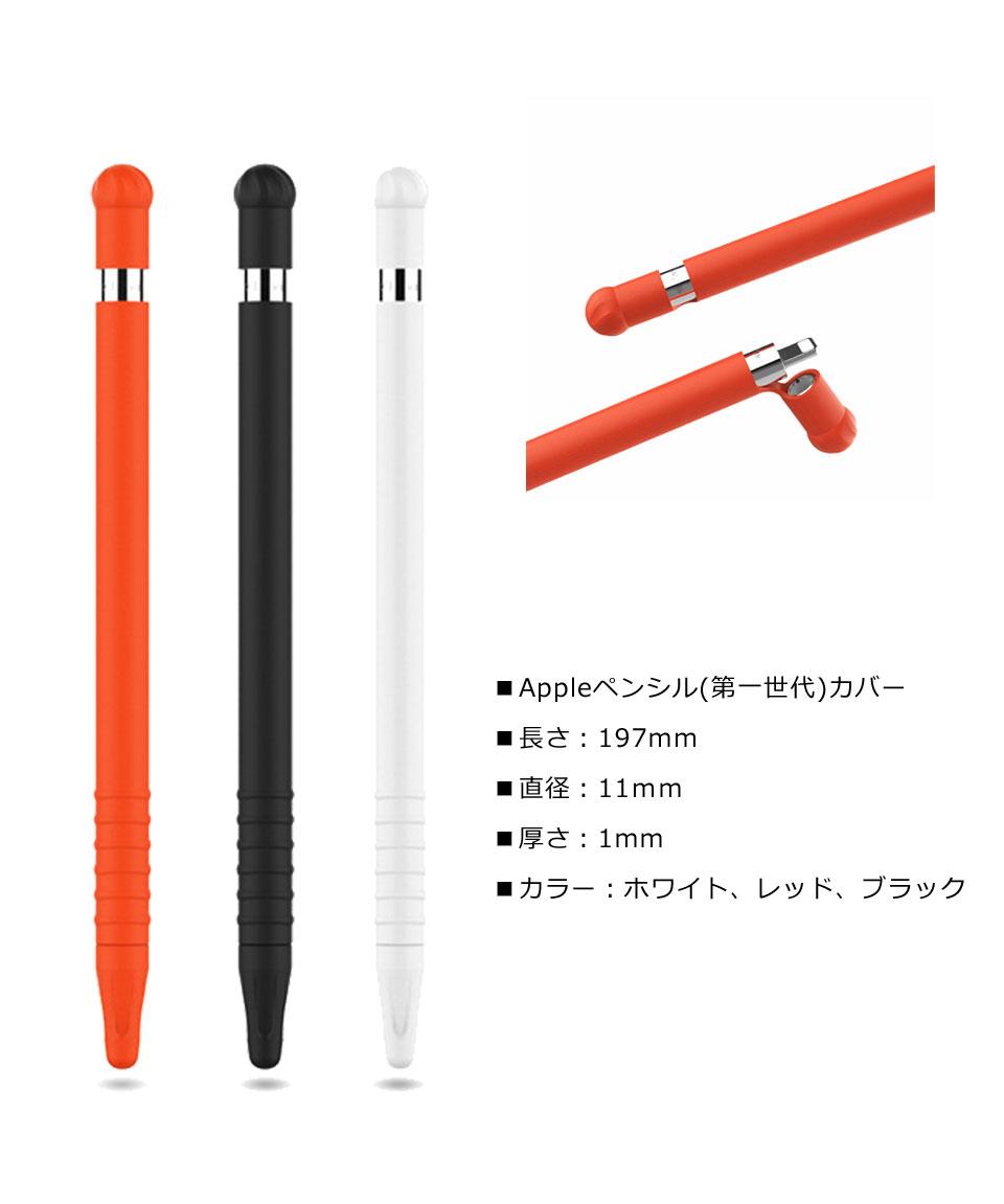 Apple Pencil カバー 第一世代 シリコンケース