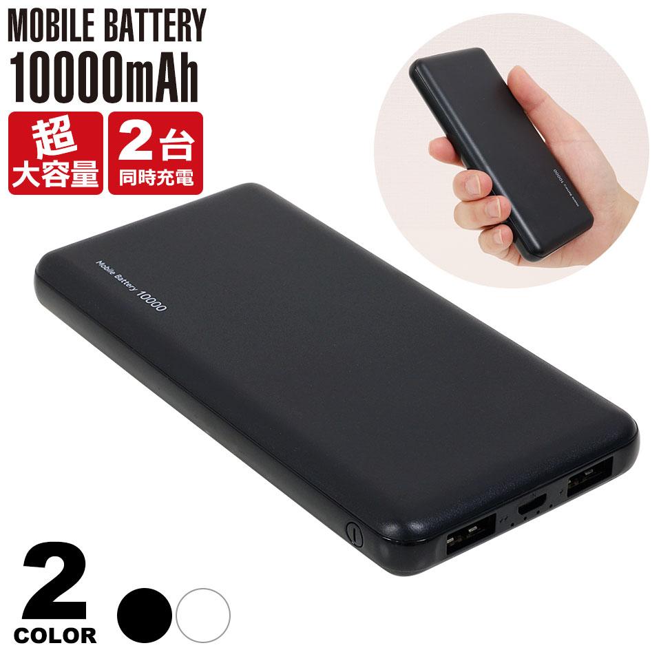 モバイルバッテリー 軽量 iPhone 薄型 超急速充電 最大3A