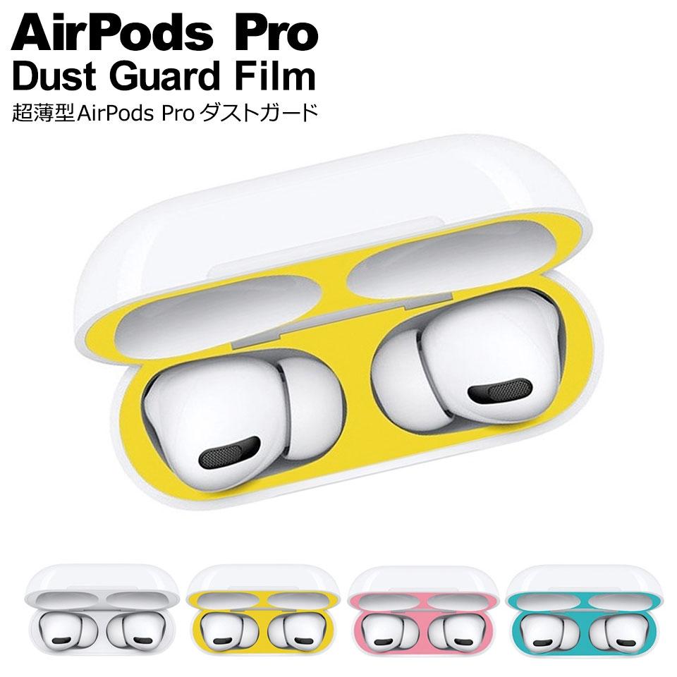 AirPods Proケース ダストガード シール