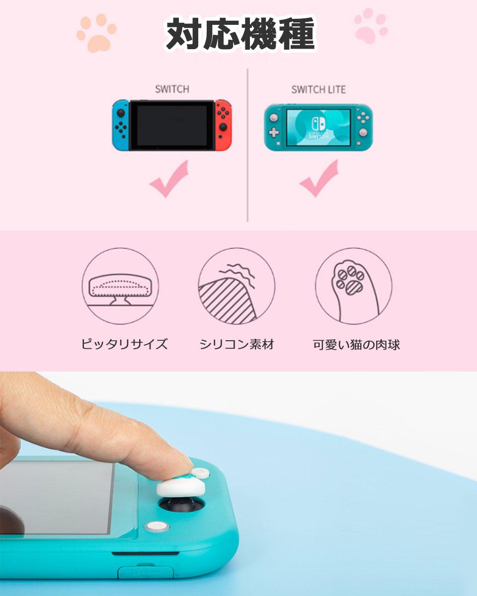 任天堂スイッチ アナログスティックカバー ジョイコンスティックカバー ジョイスティックカバー キャップ