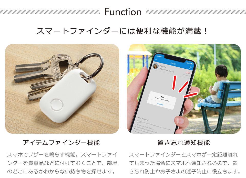 紛失防止タグ スマートタグ Bluetooth 紛失防止 タグ 迷子 見守りタグ 忘れ物防止 置き忘れ 盗難 スマートファインダー