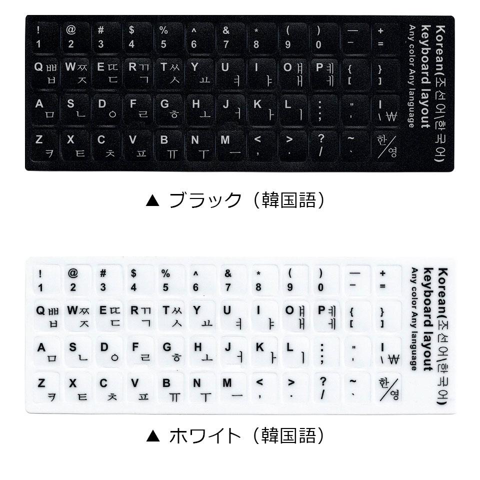 韓国語 キーボード シール キーボード ハングル パソコン キートップラベル