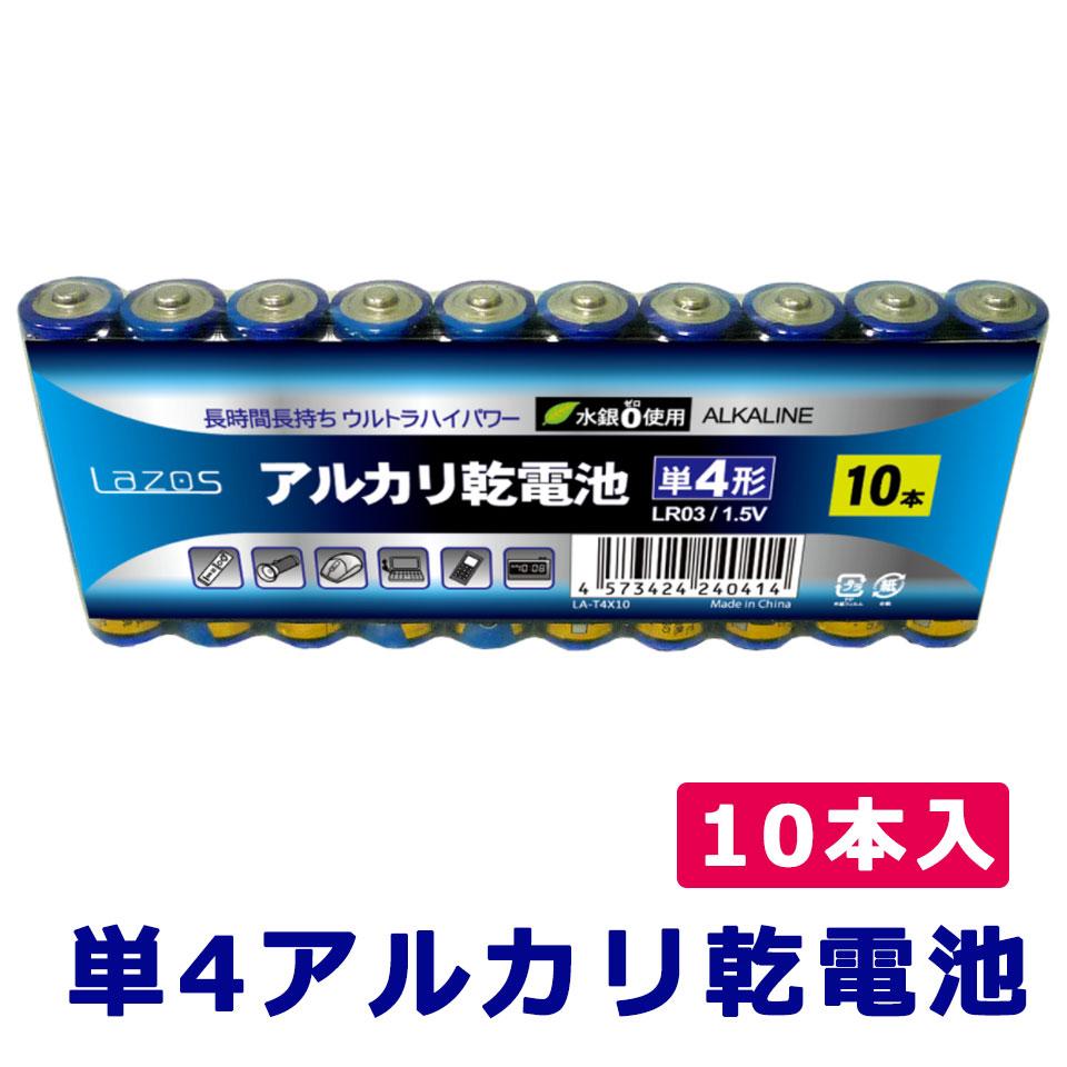 アルカリ乾電池 単4形 10本パック
