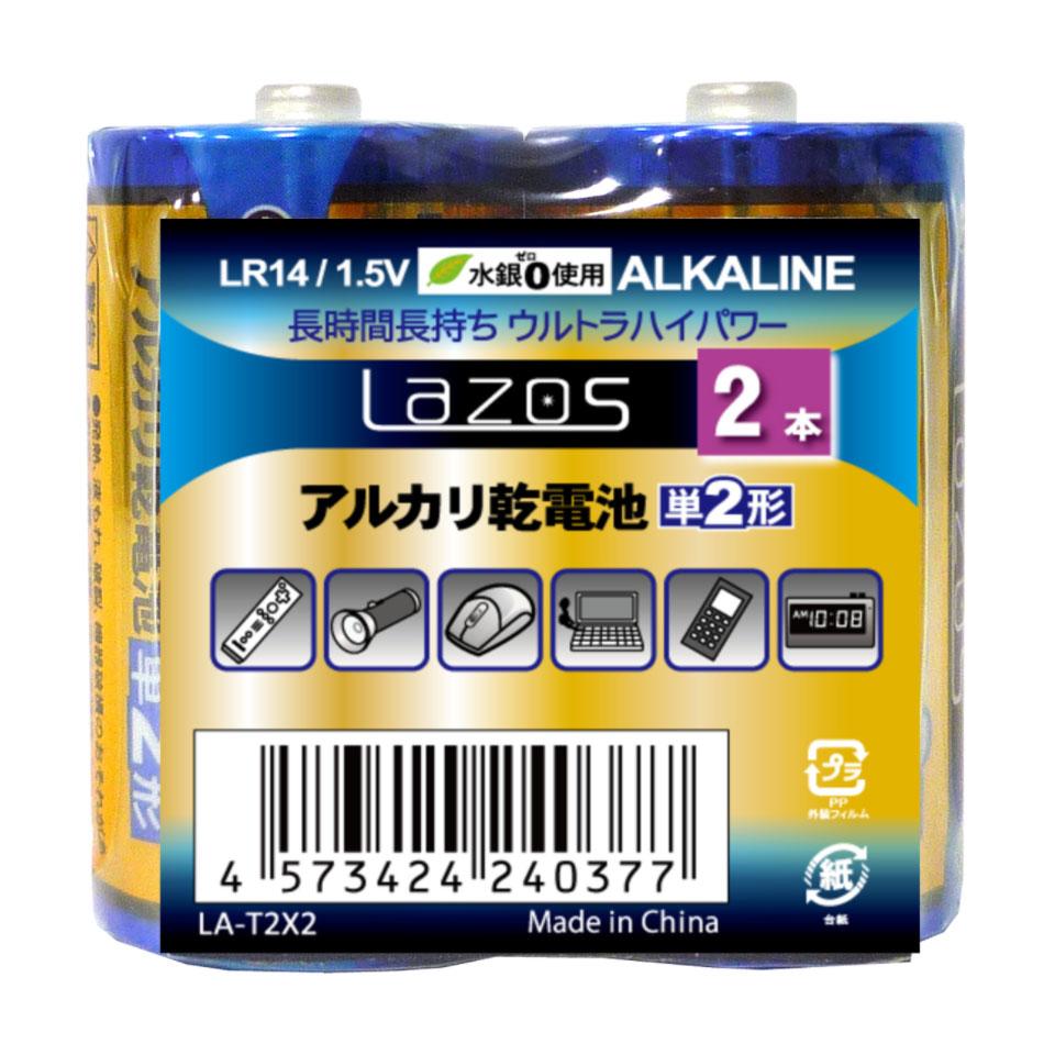 アルカリ乾電池 単2形