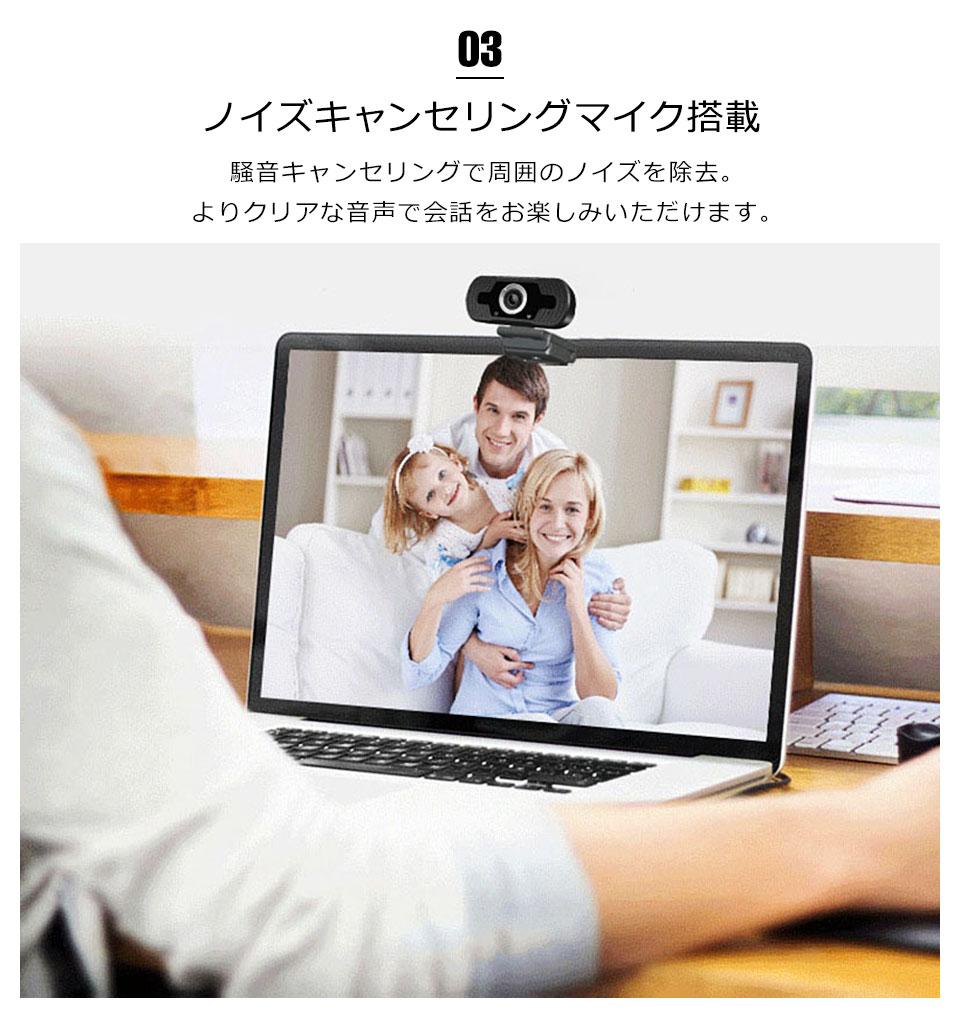 ウェブカメラ マイク内蔵 webカメラ pcカメラ