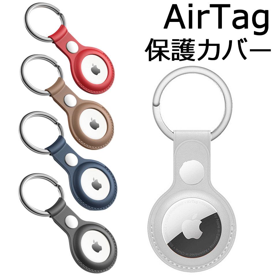 エアタグ ケース キーホルダー レザー 革 air tag ケース エアタグカバー エアタグケース Airtag ケース
