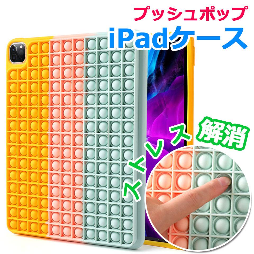 プッシュポップ ストレス解消グッズ プッシュ ポップ バブル プッシュポップバブル iPadケース タブレットケース