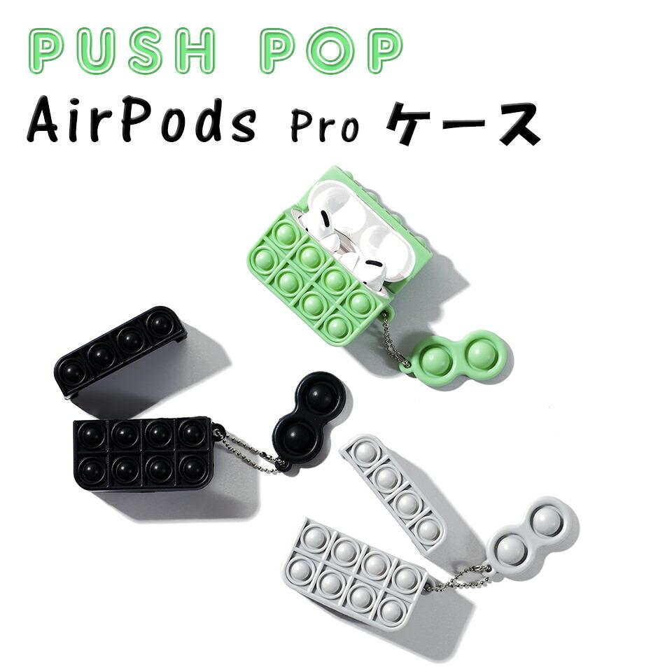 プッシュポップ ストレス解消グッズ プッシュ ポップ バブル プッシュポップバブル AirPods Pro ケース エアポッズプロケース