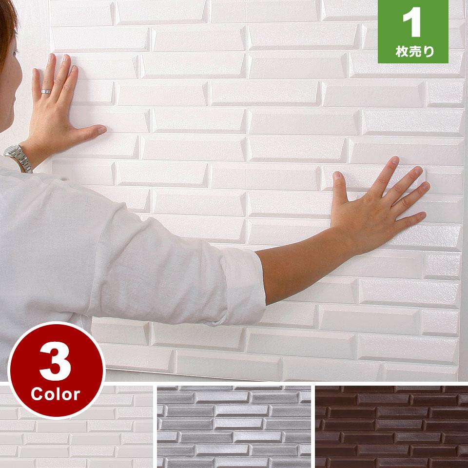 クッションブリック ブリック タイル 壁用 シール レンガ