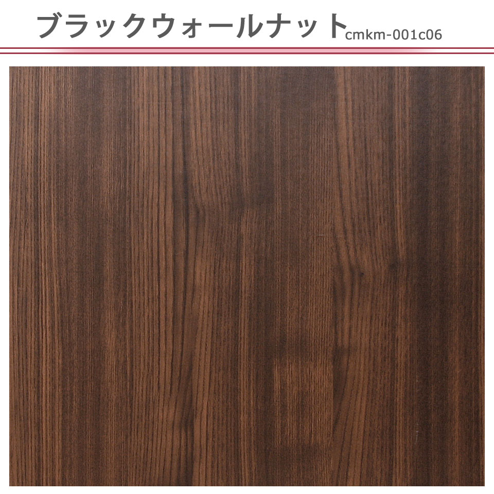 木目調の貼ってはがせる壁紙シール のり付きクロス Cmkm 001c06 の