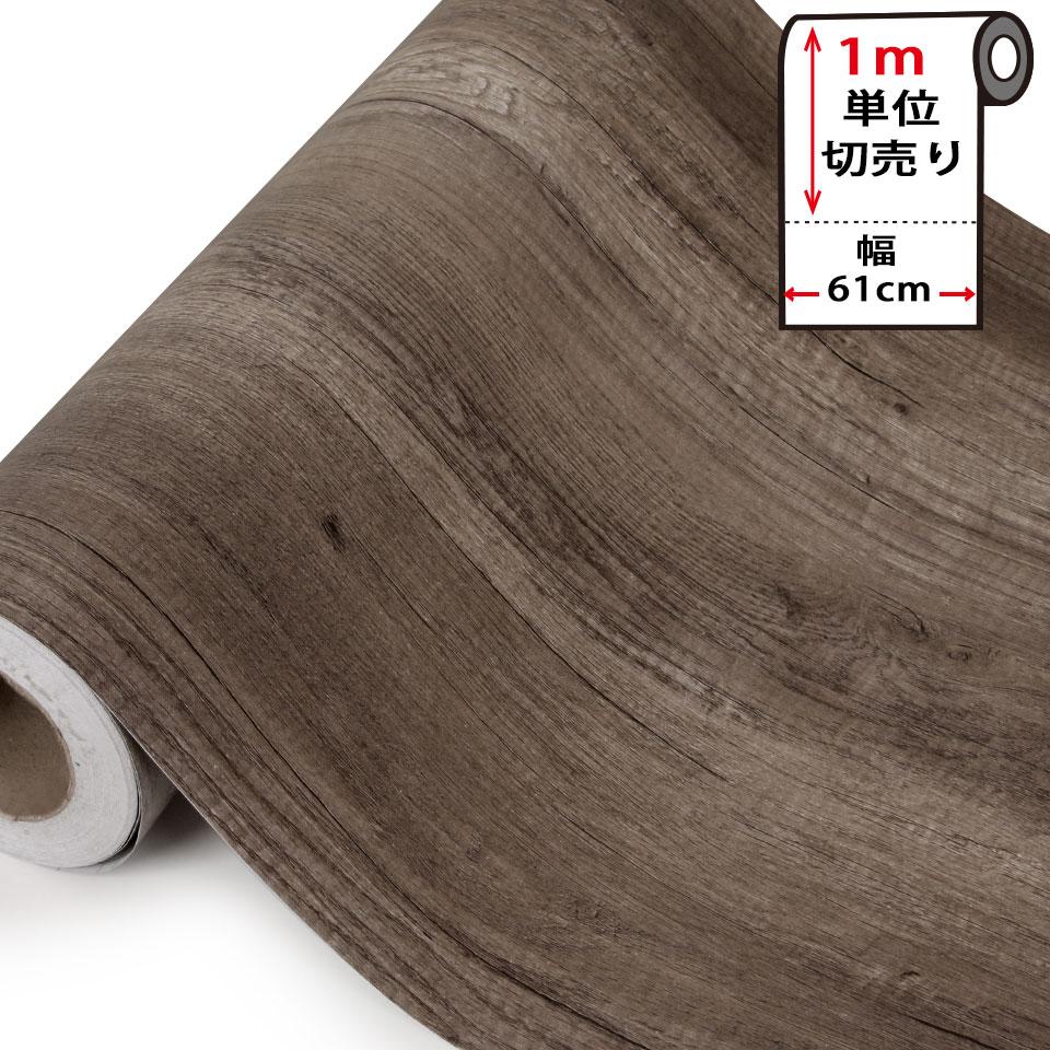 木目調の貼ってはがせる壁紙シール のり付きクロス Cmkm 001c17 の